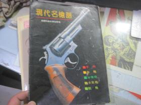 现代名枪谱