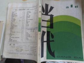 当代  1983  1