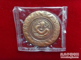 1992年中国钱币博物馆、钱币协会成立十周年纪念红大铜章各1枚,共2枚章,原盒装