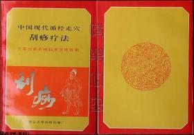 中国现代循经走穴刮痧疗法¥10  32开  314页☆