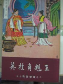 王魁负桂英  广智60年代版孤本