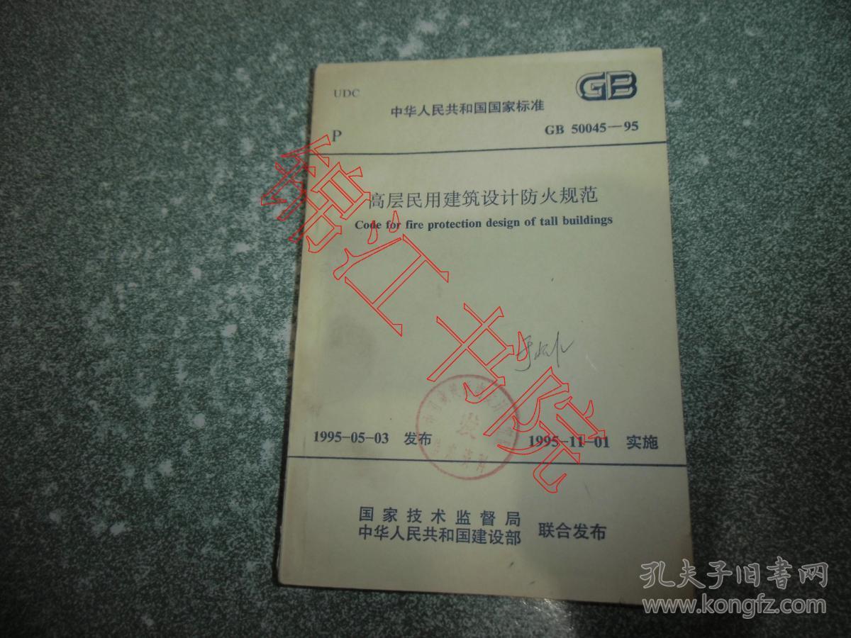 中华人民共和国国家标准高层民用建筑设计v高层规范gbcad平面软件下载图都什么室内设计有图片
