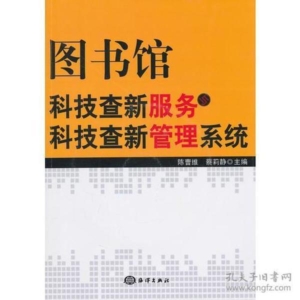 9787502779498图书馆科技查新服务与科技查新管理系统