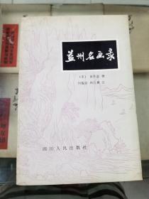 益州名画录(82年初版)又名《成都名画记》  记述唐、五代至宋初以西蜀寺院壁画为主要内容的地区性画史