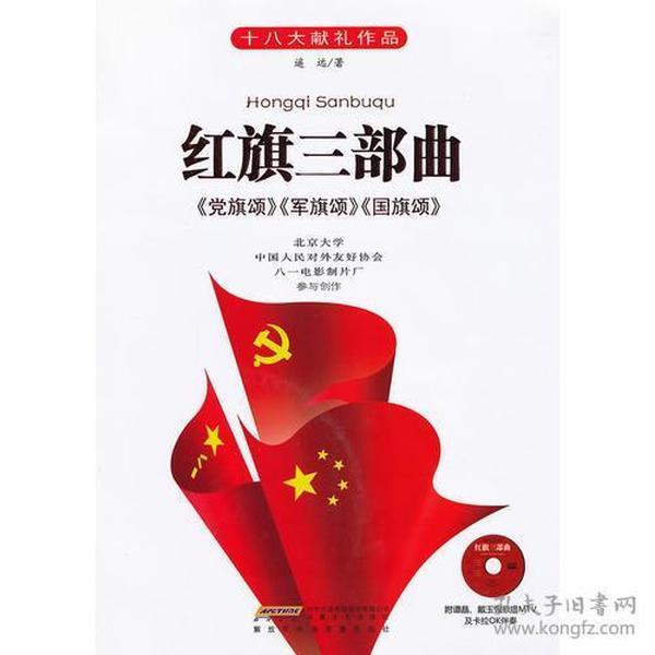 9787539641935红旗三部曲:《党旗颂》《军旗颂》《国旗颂》