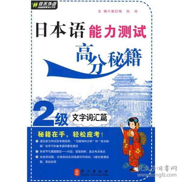 9787119056722日本语能力测试高分秘籍:2级文字词汇篇