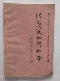 中国历代名医学术经验荟萃丛书----倡命门太极说的孙一奎