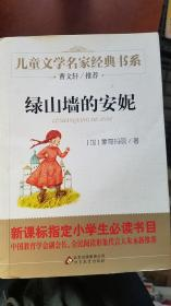 二手正版绿山墙的安妮/曹文轩推荐儿童文学经典书系9787552269383