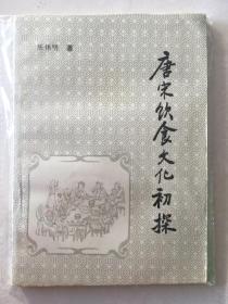 唐宋饮食文化初探