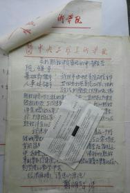 中央工艺美院清华大学美术学院硕士生导师戴顺智1996年申请高级职称报告(1996年)