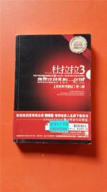 杜拉拉3:我在这战斗的一年里 李可 著 江苏文艺出版社 9787539936833