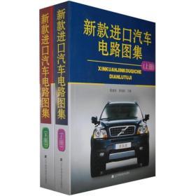 新款进口汽车电路图集(上下册)