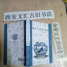中国青花瓷鉴识
