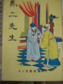 马二先生  广智60年代版孤本