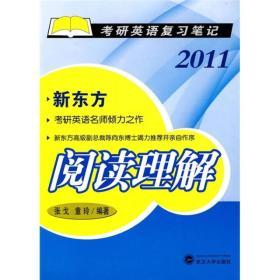 9787307077232阅读理解:2011