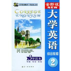 7801833716全新版大学英语综合教程3导读本:导教·导学·导考:2