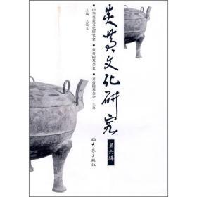 炎黄文化研究:第六辑