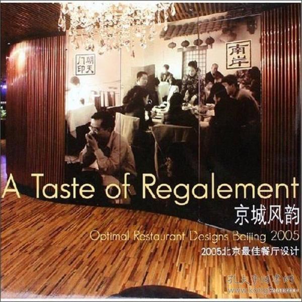 7538145591京城风韵:2005北京最佳餐厅设计