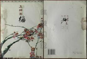 银手杖大字体中国画自学丛书-怎样画梅☆