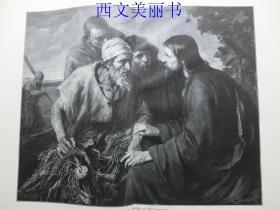 【现货】1888年巨幅木刻版画《基督和渔夫》 (Christus bei den fischern) 尺寸约54.2*40.8厘米(货号PM1)