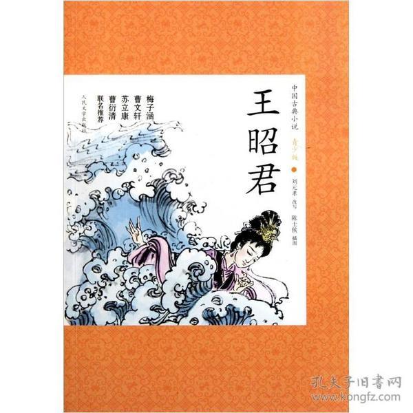 中国古典小说青少版:王昭君