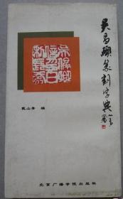 吴昌硕篆刻字典