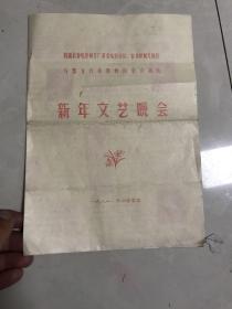 特邀长春电影制片厂著名电影演员 著名译制片演员 与黑龙江省歌舞团联合演出新年文艺晚会 1981