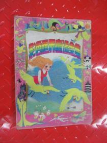 彩色世界童話全集    (共9本合售)  帶盒   詳見描述
