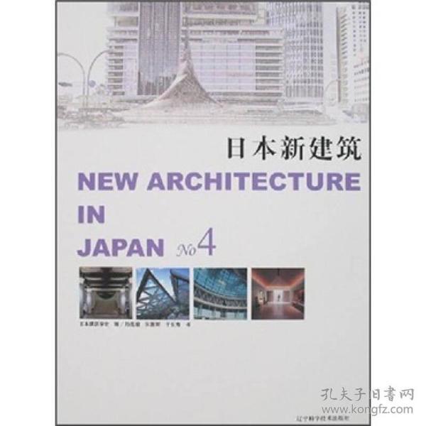 日本新建筑NO4