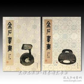 金石书画(第一卷+第二卷)