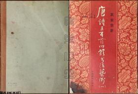 唐诗三百首四体书法艺术(一)☆