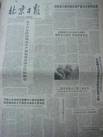 《北京日报》【关于打击经济领域中严重犯罪活动工作的报告;展销王星记扇子】