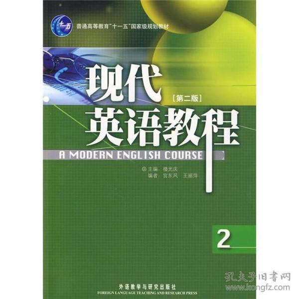 """普通高等教育""""十一五""""国家级规划教材:现代英语教程(2)(第2版)"""