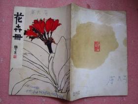 赖少其花卉册