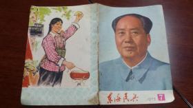 东海民兵(1975-10期)