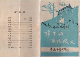 八场传统粤剧——薛丁山锁阳救父(节目单)