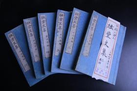 1881年 和刻本《拙堂文集》六卷六册全