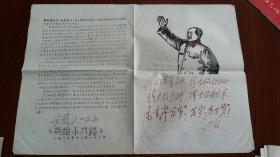 1967安徽八二七英雄小八路毛泽东生日油印刊,带毛主席像林彪双题词油印