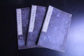 1880年  和刻本 《校补苏批孟子》三册全