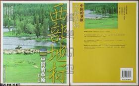西部地标-中国的草原☆