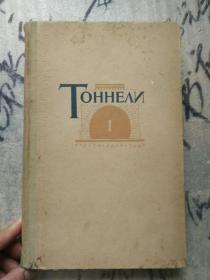 TOHHEЛИ