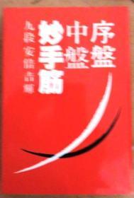 日本围棋书-序盘 中盘 妙手筋