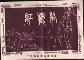 红楼梦(粤剧戏单)