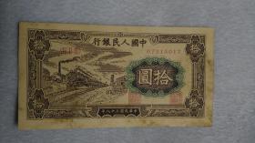第一套人民币 拾元 纸币 编号07315017