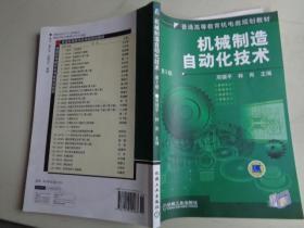 机械制造自动化技术 (第2版)(含1CD)