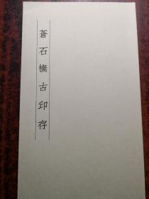 苍石橅古印存      苍文篆会出版    2002年