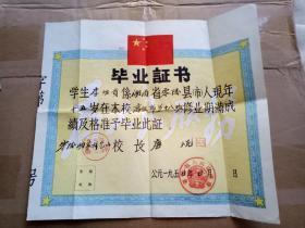 1957年零陵湖家桥完小毕业证书