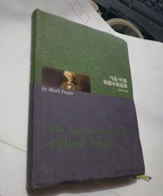 马克·吐温短篇小说选集