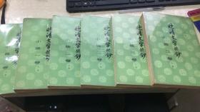 晚清文学丛钞 小说一二三卷  6册合售