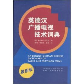 英德汉广播电视技术词典